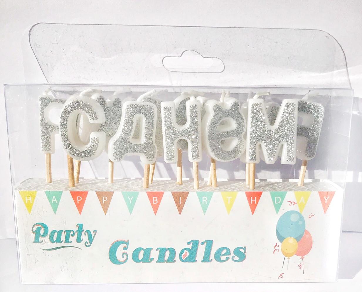 Свічки в торт з днем народження срібло