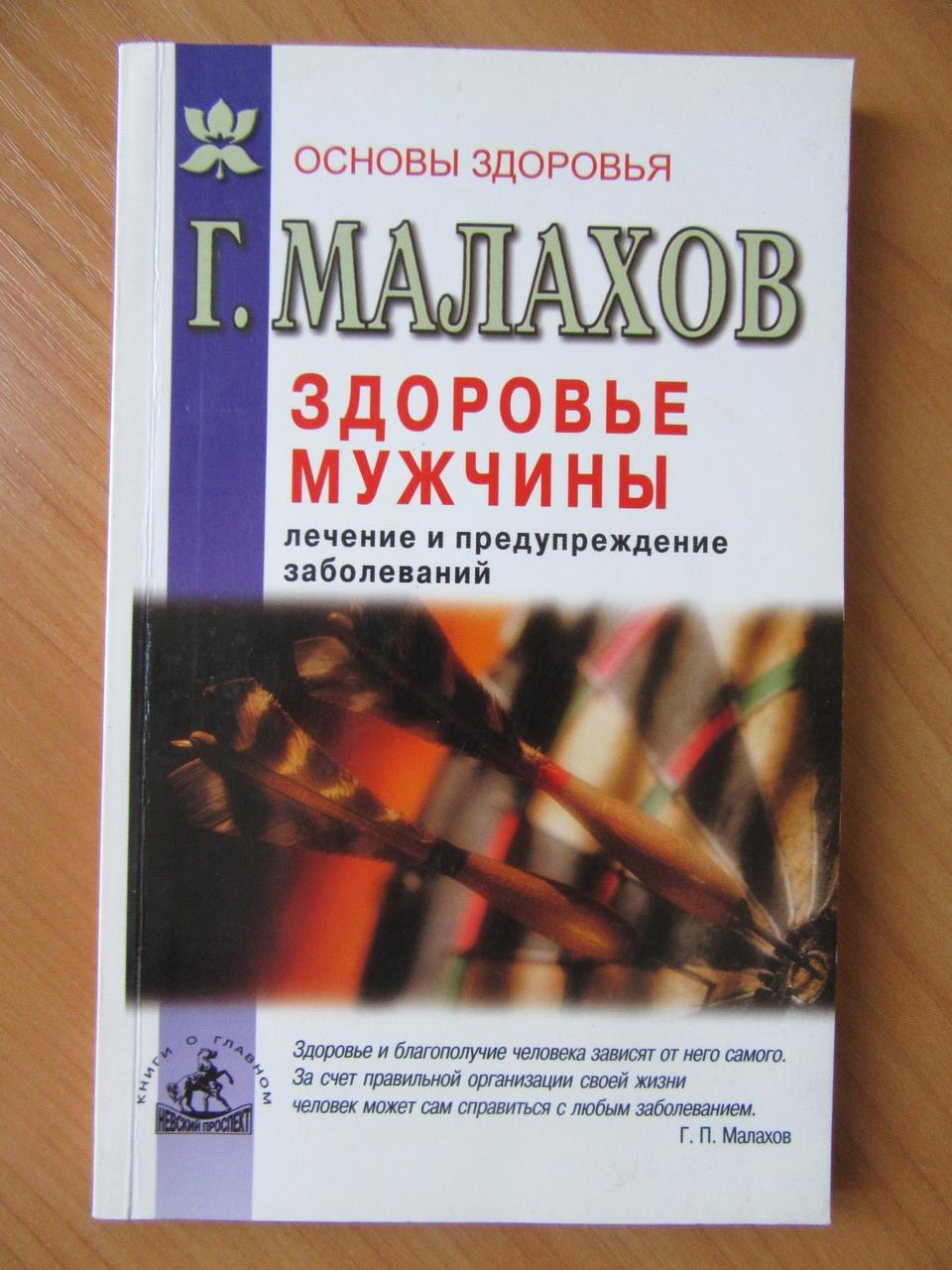 Г.Малахов. Здоровье мужчины. Лечение и предупреждение заболеваний