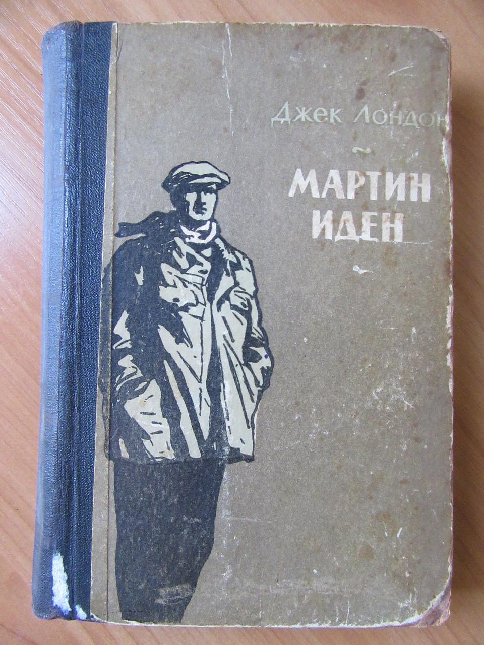 Джек Лондон. Мартін Іден. 1956