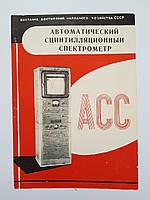 Реклама ВДНХ Автоматический сцинтилляционный спектрометр АСС 1960г.