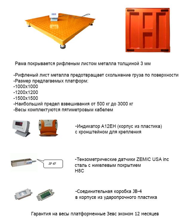 Купить весы платформенные ЗЕВС ЭКОНОМ ВПЕ-2000-4(H1212)