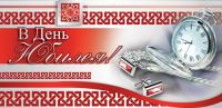 Конверты поздравительные для денег - В День Юбилея