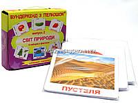 Развивающая игра Карточки Домана Випуск 2 Світ природи «Вундеркинд с пеленок» Ламінація 6 наборов 120 карточек