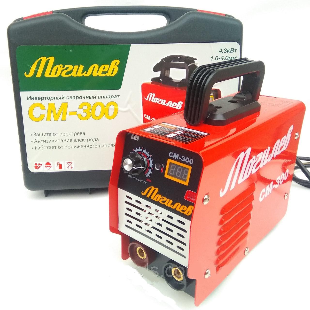 Инверторный сварочный аппарат Могилёв СМ-300 (дисплей + кейс)