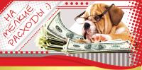 Конверты подарочные под деньги - На мелкие расходы