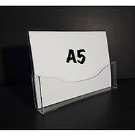 Буклетница настольная объёмная формат А5 горизонтальная