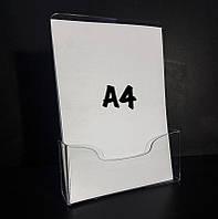 Буклетница настольная объёмная формат А4 вертикальная