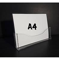 Буклетница настольная объёмная формат А4 горизонтальная