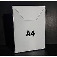 Карман настенный объёмный формат А4 вертикальный