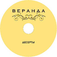 Печать на cd и dvd киев