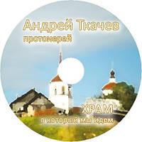 Печать на dvd дисках Киев