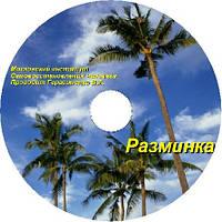Записать на диск