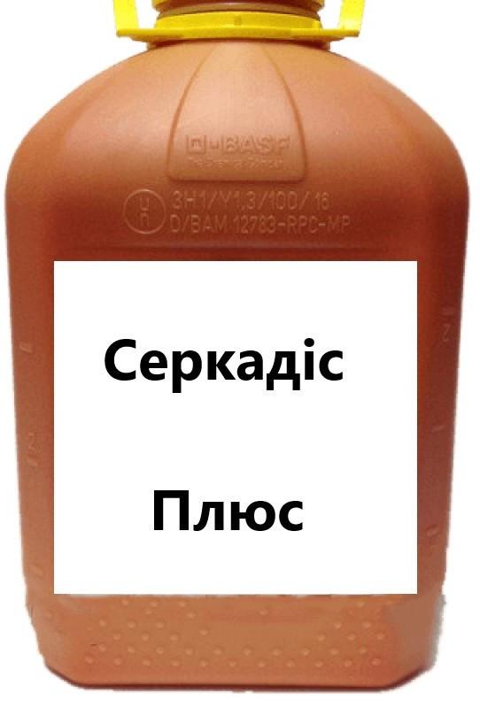 Протравитель Серкадис Плюс