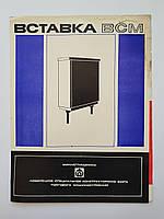 Журнал (Бюллетень) Вставка ВСМ 1972г., фото 1