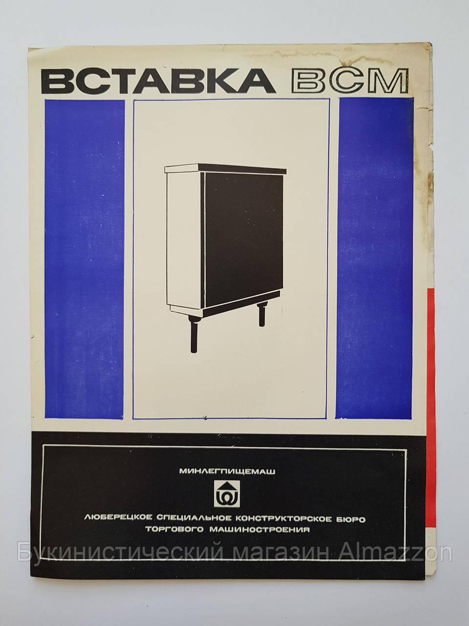 Журнал (Бюллетень) Вставка ВСМ 1972г.