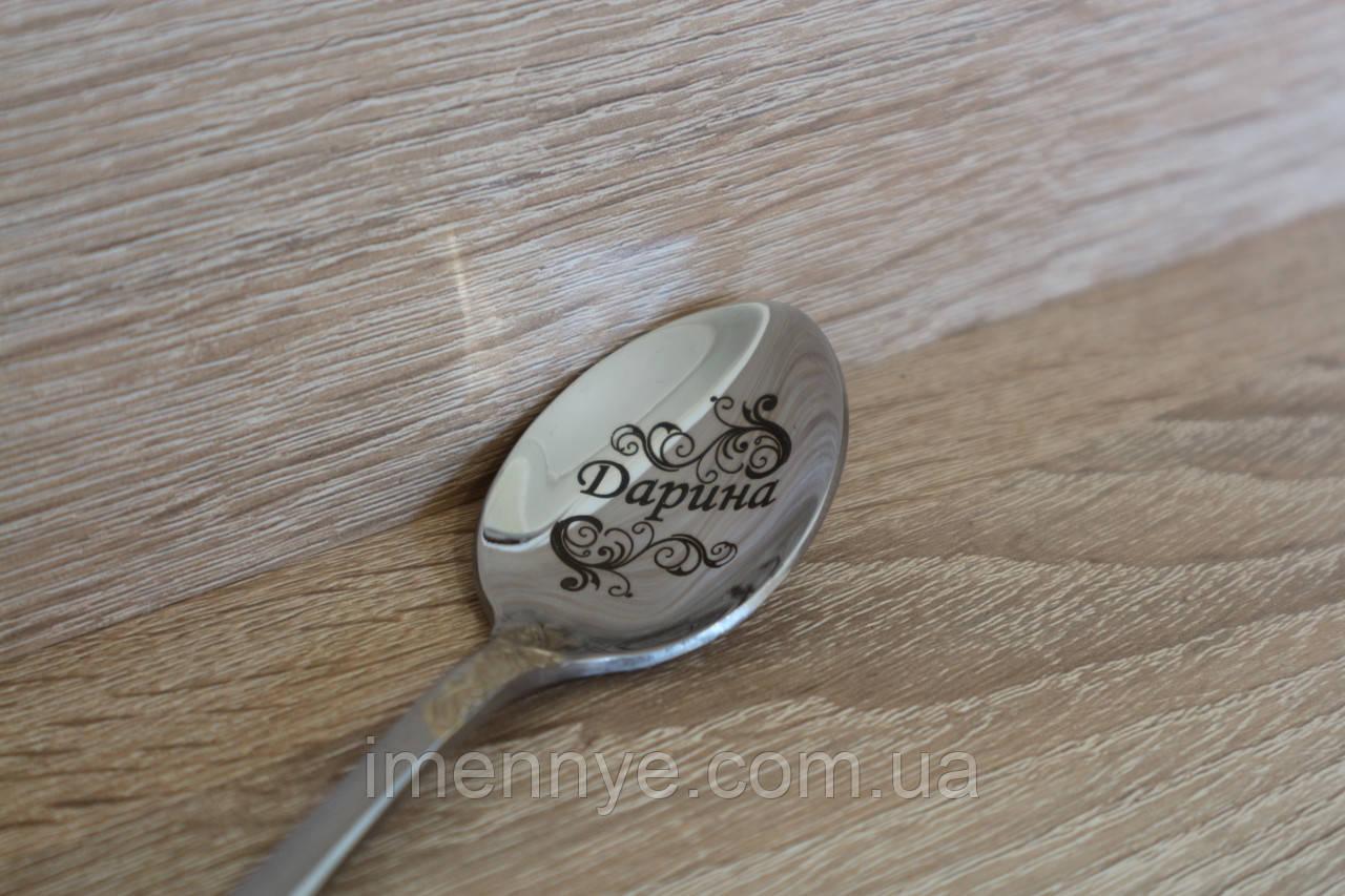 Красивая ложка с гравировкой имени Дарина