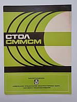 Журнал (Бюллетень) Стол СММСМ 1972г., фото 1