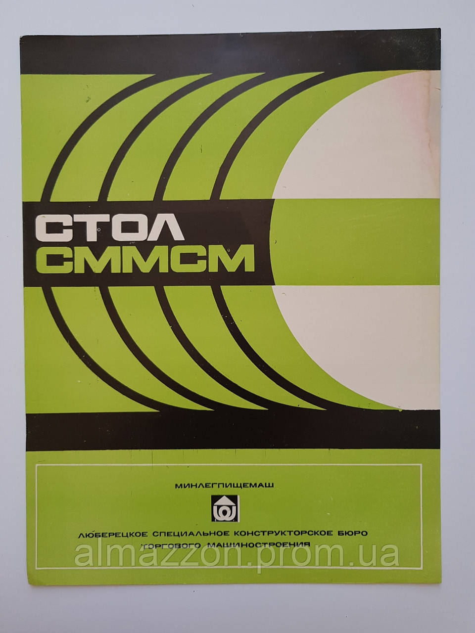 Журнал (Бюллетень) Стол СММСМ 1972г.