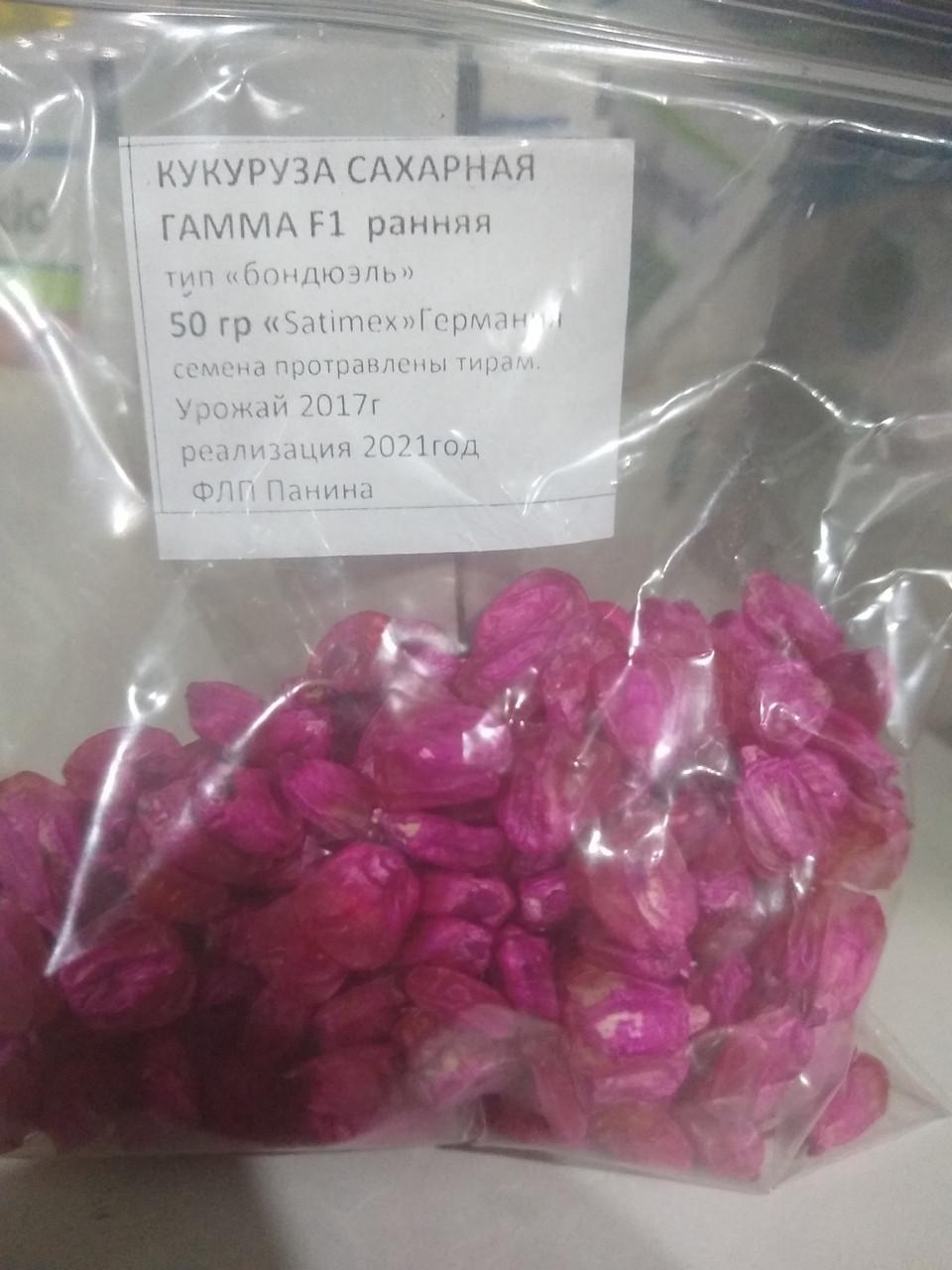 """Семена кукурузы сахарной Гамма F1 ранняя тип """"бондюэль"""", 50 грамм, 750 семян,  """"Satimex"""", Германия"""