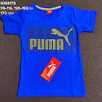 Футболка для хлопчика. Puma. 98-116см, 128-146см. Туреччина. Електрик