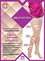 Чулки женские с закрытым носком 2 класс компрессии 23-25мм рт.ст. ( 140 DEN )