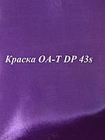 Краска  черная лицензионная Riso  O-AT DP 43s