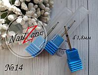 Фреза алмазная с синей  насечкойдля маникюра  №14
