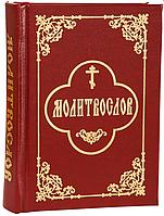 Молитвослов (карманный)