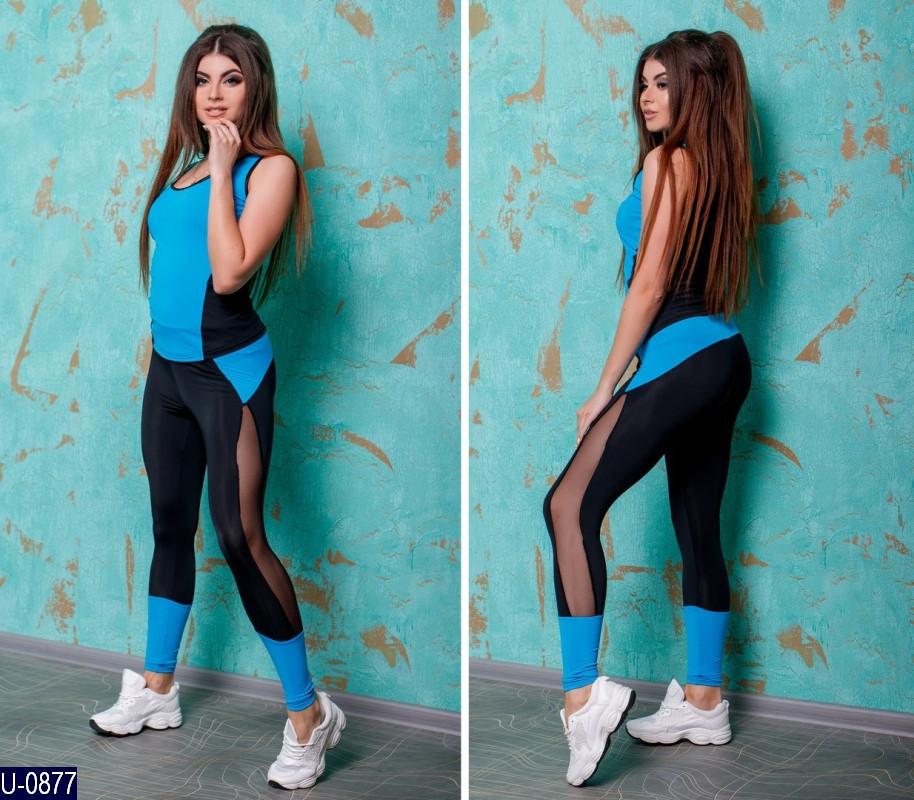 Женский спортивный костюм для фитнеса йоги  42 44 46 размер есть цвета