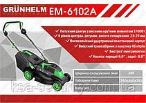 Газонокосилка Grunhelm EM-6102A, фото 3