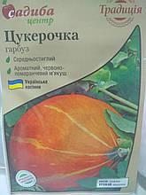 Тыква Цукерочка среднеранняя, 2 грамма