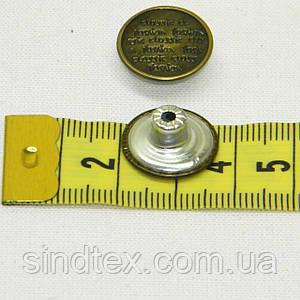 SALE Джинсовая пуговица  15мм  (уп.10шт)