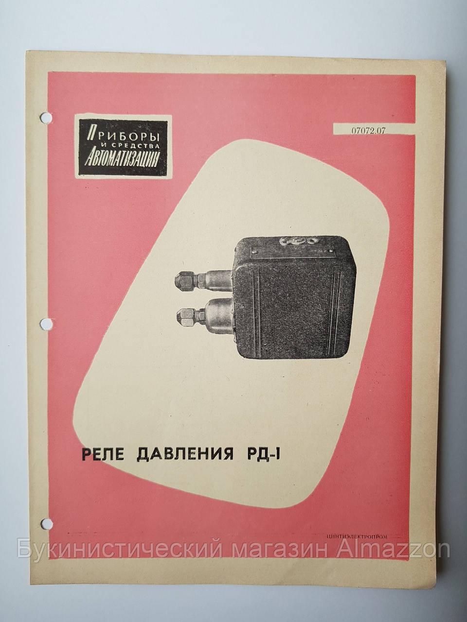 """Журнал (Бюллетень) """"Реле давления РД-1  07072.07"""" 1963г."""