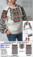 """Заготовка для вишивки """"Сорочка жіноча"""" БЖ vk-41 (Модна вишивка)"""