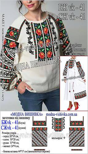 0756d96230e697 Купити Модна вишивка. Найприємніші ціни і найкраща якість від
