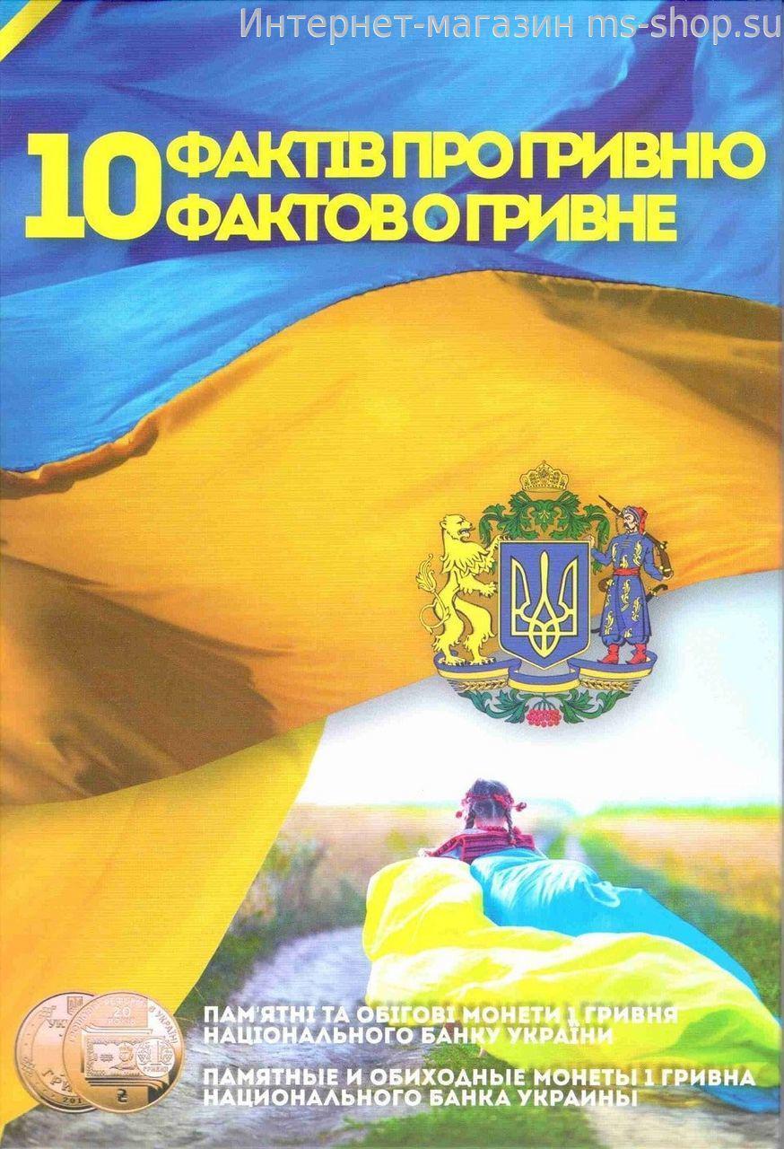 ААльбом-планшет для пам'ятних монет України 1 гривня (10 фактів про Гривні)