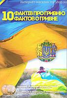 ААльбом-планшет для памятных монет Украины 1 гривна (10 фактов о Гривне)