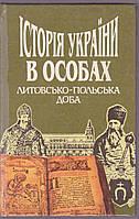 Історія України в особах литовсько-польська дома