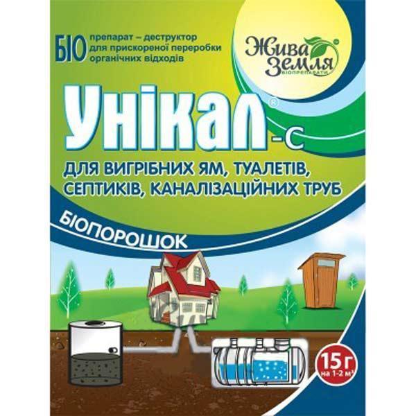 УНІКАЛ-с, (вигрібні ями,туалети,септики) 15 г