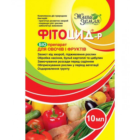 ФІТОЦИД-р, біопрепарат фунгіцидної дії для овочів, 10 мл.