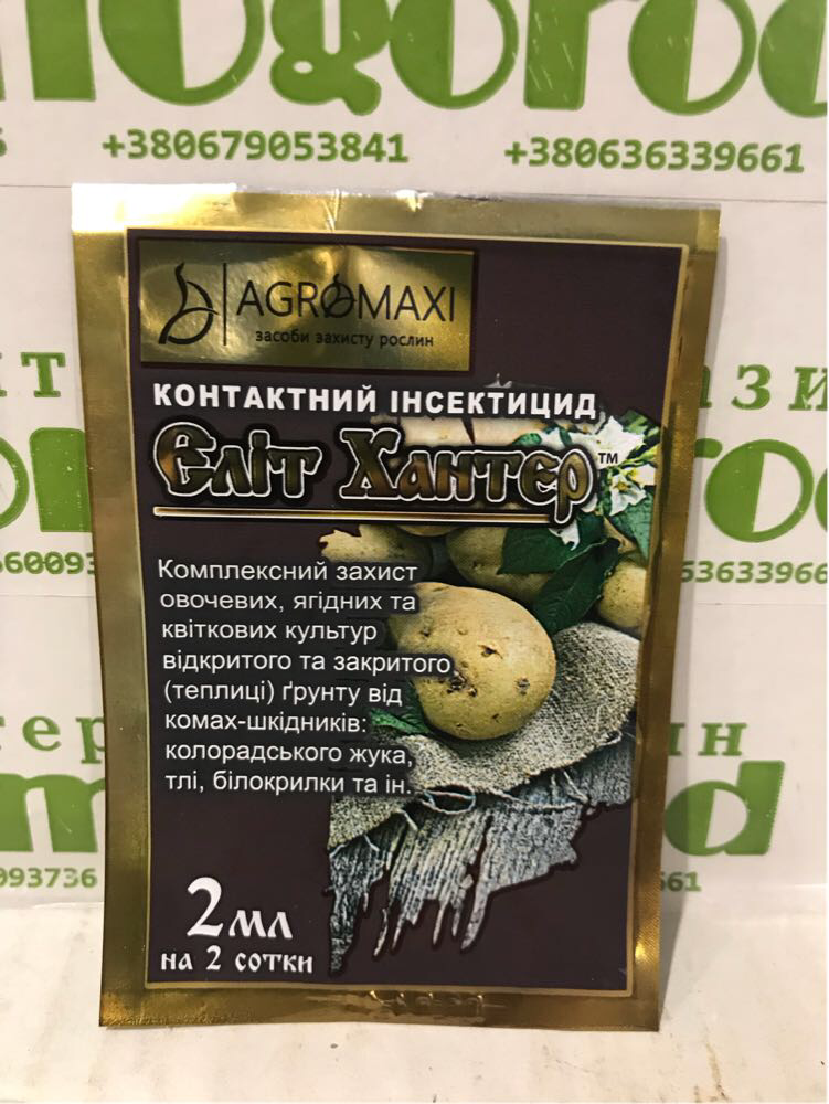 Элит Хантер 2мл ТМ Агромакси