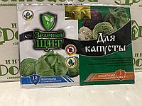 """""""Зеленый щит"""" для капусты 3+10мл ТМ Агромакси"""