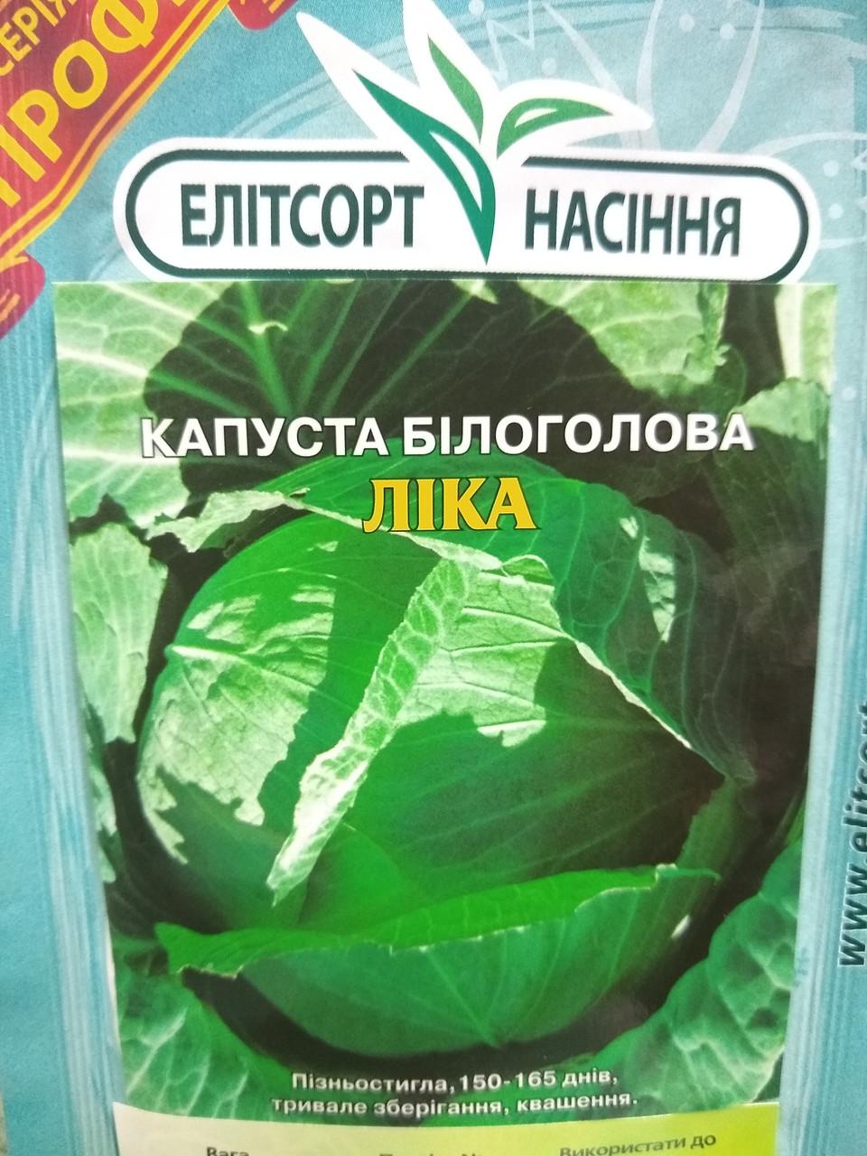 Семена Капуста белокачанная сорт Лика 20 грамм семян поздняя для длительного хранения
