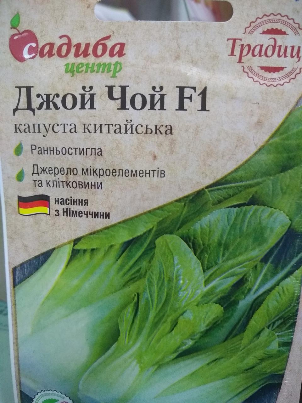 Семена Капуста китайская Джой Чой F1 ранняя листовая Германия