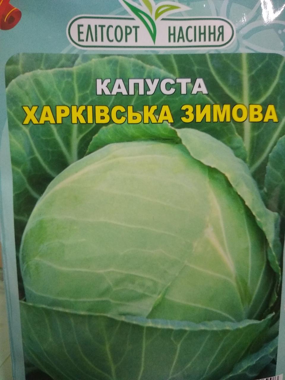 Насіння Капуста білокачанна сорт Харківська Зимова пізня для зберігання 20 грам насіння Україна