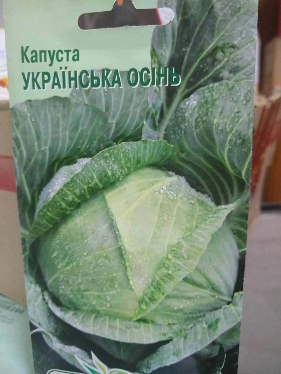 Капуста белокачанная Украинская осень поздняя для хранения 1 грамм