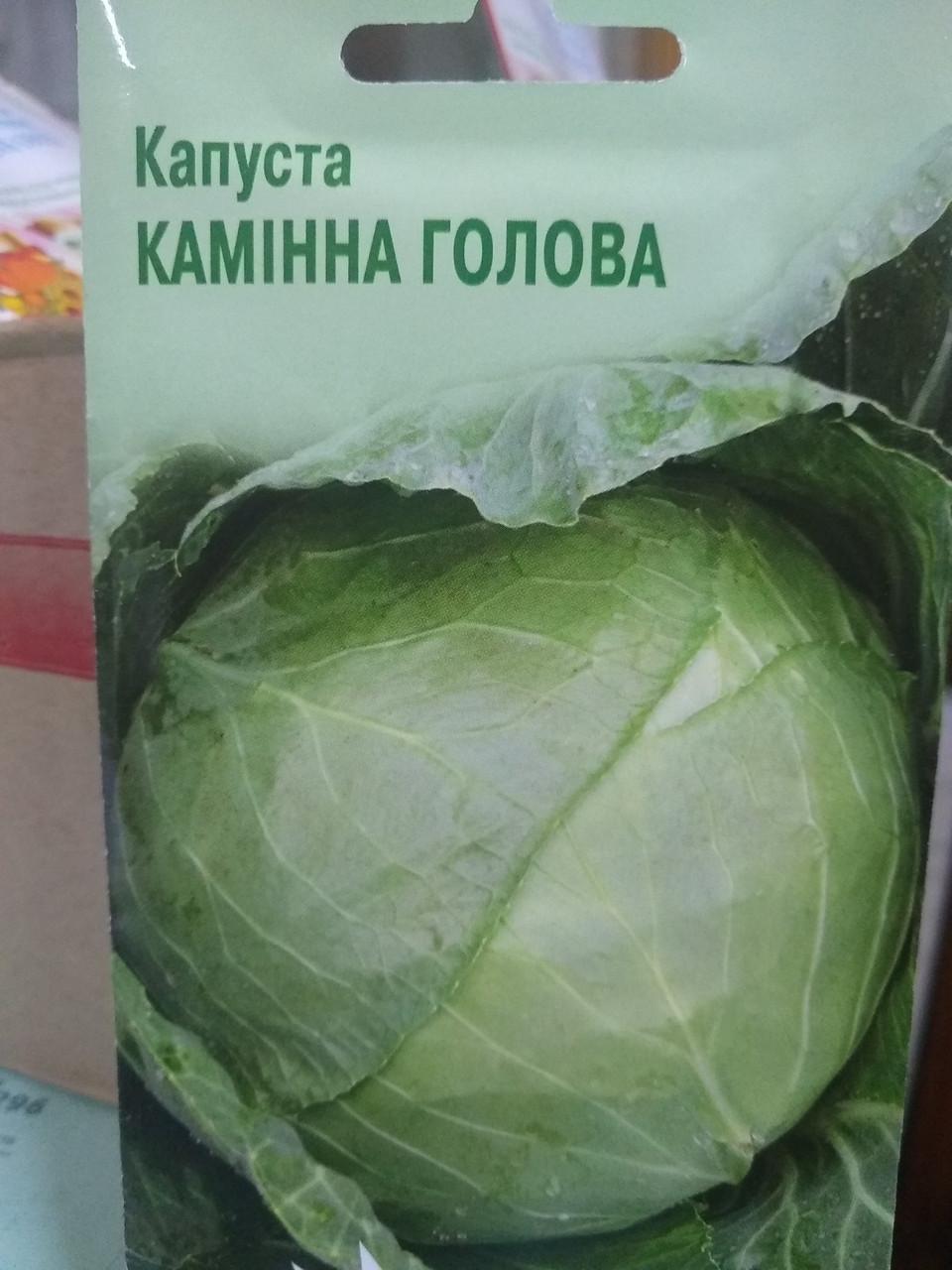 Семена капусты белокачанной позднеспелой Каменная голова для хранения 0.5 грамм =150 семян,