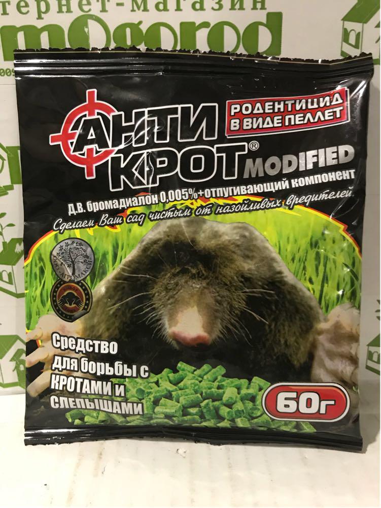 Антикрот (гранула) 60 гр Агромакси Годен до 04.2018 года.