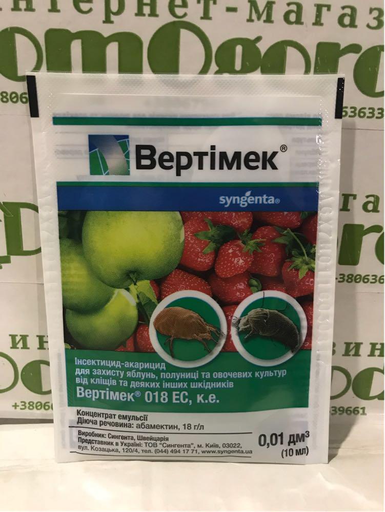 Инсектицид Вертимек 10 мл.