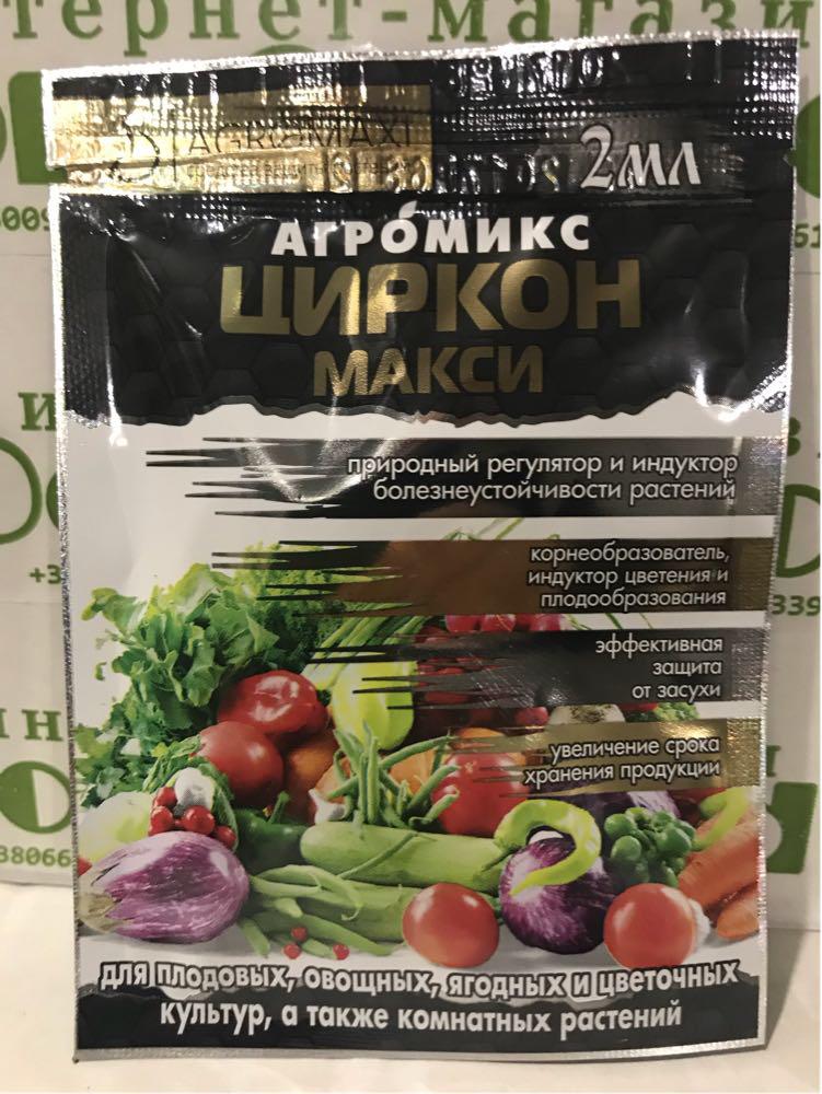 """Агромикс """"Циркон Макси"""" 2мл ТМ Агромакси"""